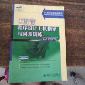 C语言程序设计上机指导与同步训练——21世纪全国高职高专计算机系列实用规划教材