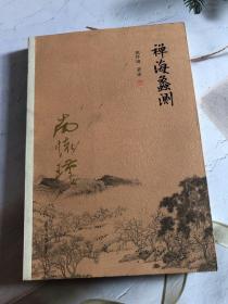 南怀瑾作品集(新版):禅海蠡测