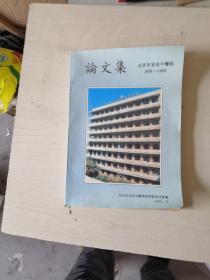 北京市宣武医院:论文集(1991-1993)