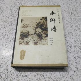 中国古典文学名著丛书:水浒传