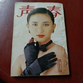 《青春杂志 》183