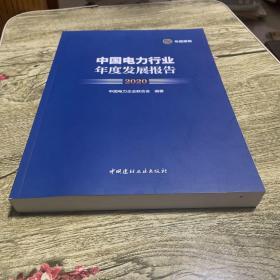 中国电力行业年度发展报告2020