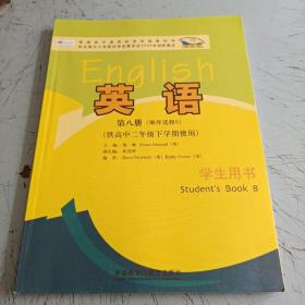 英语第八册