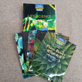 生命科学系列1(盒装5本)(生命科学系列)(国家地理科学探索丛书)