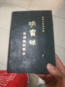 明实录贵州资料辑录
