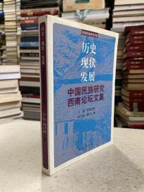 """历史现状发展:中国民族研究西南论坛文集——007年4月,由西南民族大学和中国社会科学院《民族研究》杂志社共同举办的""""历史·现状·发展:中国民族研究西南论坛""""在成都顺利召开。学者们的论坛学术报告和为大会提交的论文,主要围绕着民族学与人类学、民族史的理论研究、民族地区的社会与经济发展、文化多样性与文化遗产保护等主题展开。本论文集就是这次论坛的成果,共收录22篇。"""