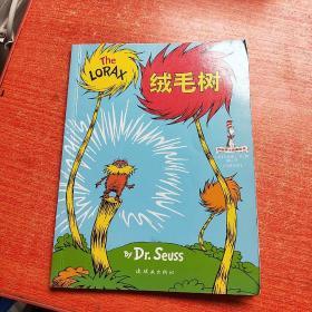 苏斯博士经典绘本:绒毛树