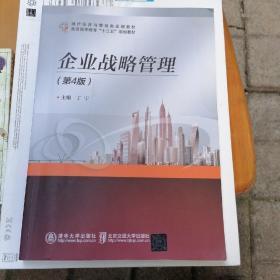 企业战略管理(第4版)