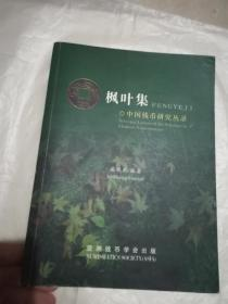 枫叶集---中国钱币研究丛录