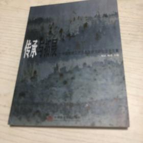 传承与拓展——中国传统工艺与造型研究研讨会论文集
