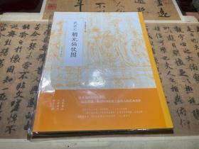 武宗元朝元仙仗图/中国绘画名品