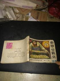 连环画:秦穆公霸业(中国历史故事连环画第十二集)