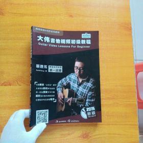 大伟吉他视频初级教程【无光盘  内页干净】