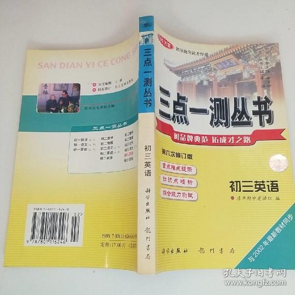 初三英语.全一册