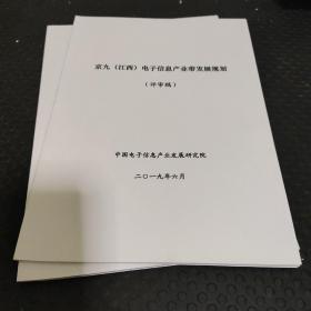 京九(江西)电子信息产业带发展规划(评审稿)