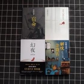 日]东野圭吾著作品:幻夜,宿命,嫌疑人X的献身,解忧杂货店(四本合售)
