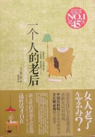 正版 一个人的老后 上野千鹤子厌女父权制与资本主义作者