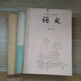 初级中学课本 语文 第1-5册
