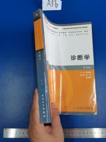 全国高等学校医学成人学历教育专科起点升本科教材:诊断学(第2版)