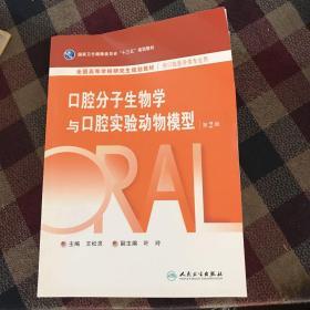 口腔分子生物学与口腔实验动物模型(第2版研究生配增值)