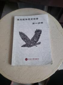 北京大学附属中学 高三数学复习学案 第一分册 书内有笔记!!