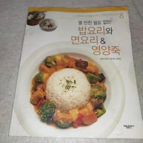 韩文原版 韩语 美食 做饭 拌饭