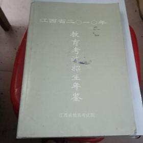 江西省2010年教育考试招生年鉴