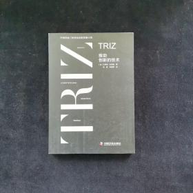 中国科协三峡科技出版出版资助计划 TRIZ 推动创新的技术