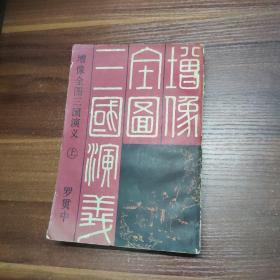 增像全国三国演义-上册-85年一版一印