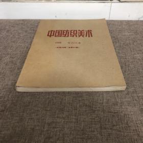 《中国纺织美术》(1992年合订本,总第28-31期)