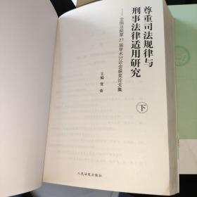 尊重司法规律与刑事法律适用研究-全国法院第27届学术讨论会获奖论文集 : 全2册