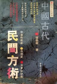 《中国古代民间方术》