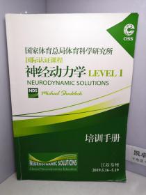 神经动力学 LEVEL  1 培训手册