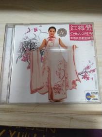 中国优秀歌剧精选《红梅赞》