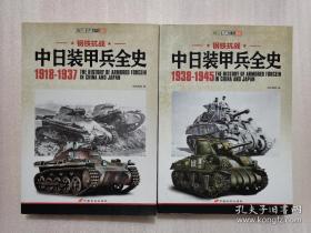 钢铁抗战:中日装甲兵全史(1918-1937)中日装甲兵全史(1938-1945)