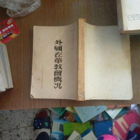 外国在华教会概况 1950年版 竖版 品相如图   避免争议