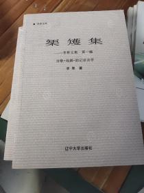 矩矱集:李隼文集:编:诗歌戏剧助记语言学 李隼著