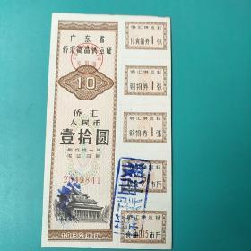 广东省侨汇商品供应证,侨汇人民币,壹拾圆,1982年