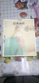 经典画库 张大千国画精品