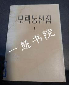 毛泽东选集 第一卷(朝鲜文)