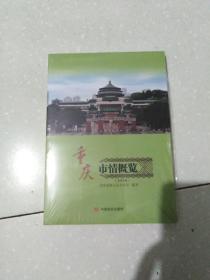 重庆市情概览