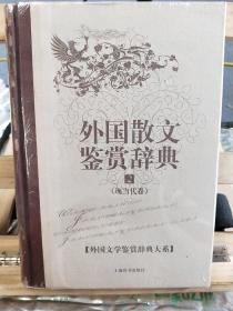 外国文学鉴赏辞典大系·外国散文鉴赏辞典⑵(现当代卷)