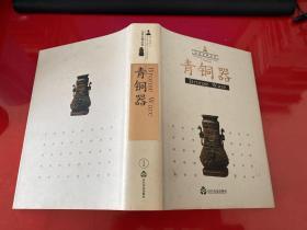 山东文物丛书:青铜器