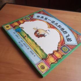 蒲蒲兰绘本馆:世界第一傻瓜和他的飞船(一版一印)
