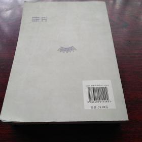 外国文学史:欧美卷第三版