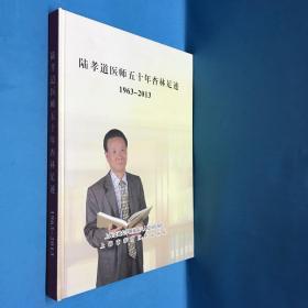 陆孝道医师五十年杏林足迹(1963-2013)陆孝道钤印赠送本 陈雨婷惠存
