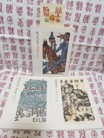 藏书票风景【3册全(收藏卷)+(创作卷)+(文献卷)】