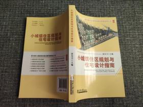 新时期小城镇规划建设管理指南丛书:小城镇住区规划与住宅设计指南