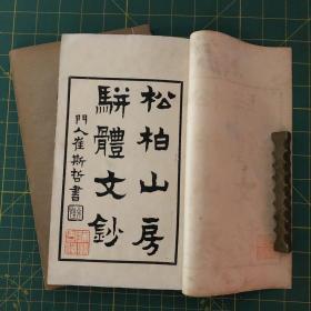 松柏山房骈体文钞-四卷二册