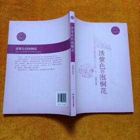 紫丁香唯美书系·淡紫色的泡桐花